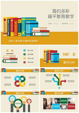 扁平化教育教学PPT模板