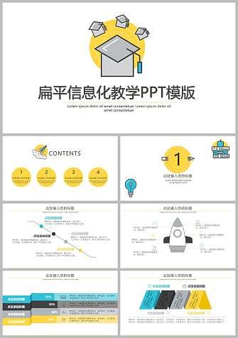 扁平信息化教学PPT模板