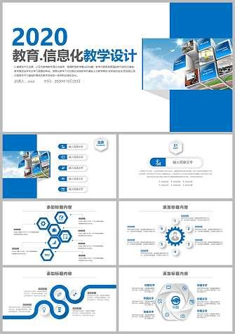 信息化教学设计教育PPT模板