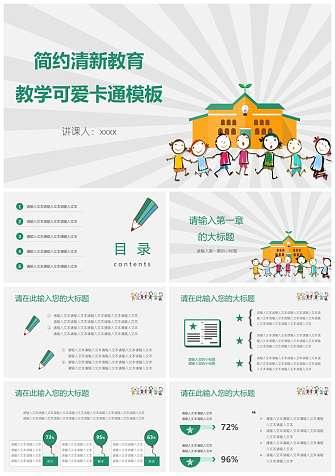 清新卡通教育PPT模板