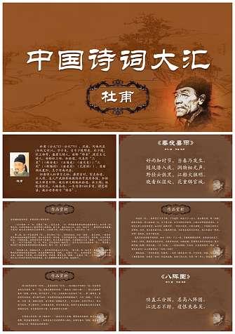 中华文化宝库中国诗词PPT模板