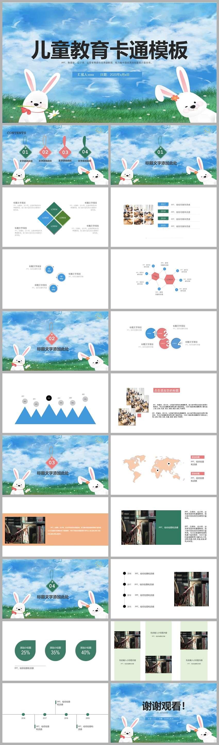 儿童教育卡通PPT模板