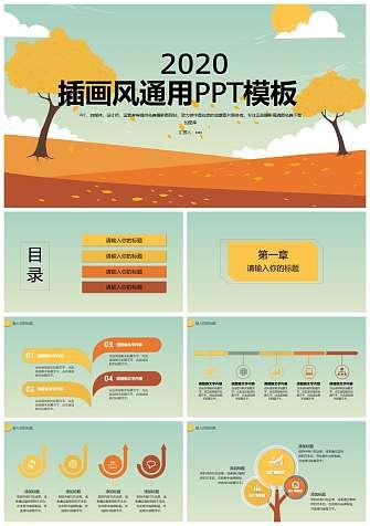 插画风格PPT模板