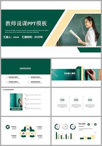 商务培训教育PPT模板