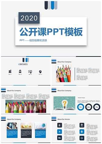 简约的培训教育公开课PPT模板