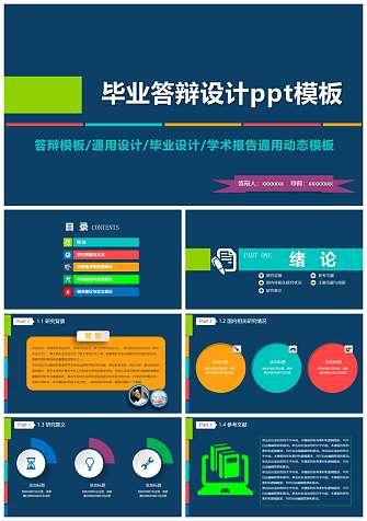 毕业设计和学术报告通用的PPT模板
