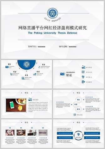 网红直播平台网红经济盈利模式研究论文PPT模板