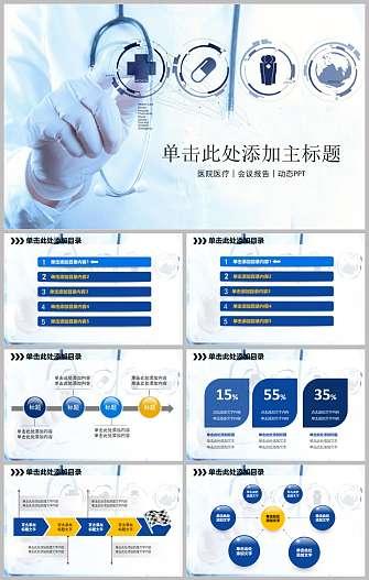 医疗会议报告PPT模板