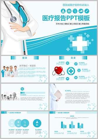 医疗报告PPT模板