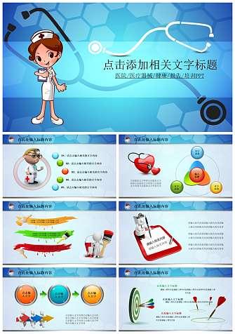 医疗器械健康报告PPT模板