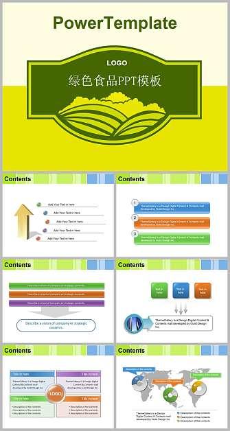 绿色食品PPT模板
