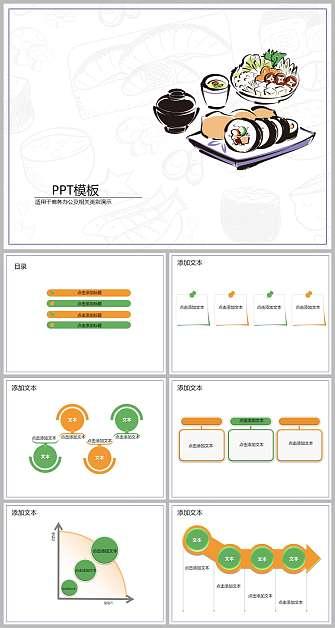 餐饮美食手绘风格PTP模板