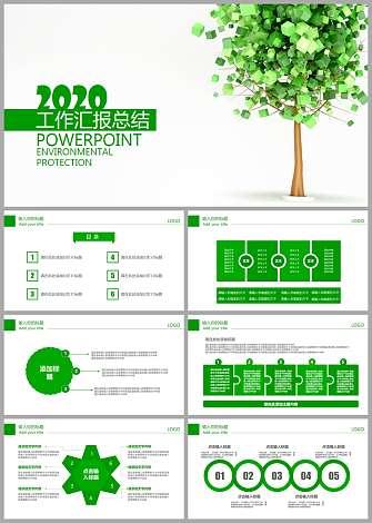 环保主题工作汇报PPT模板