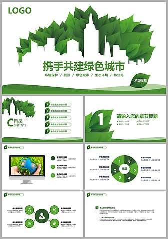 共建绿色城市PPT模板