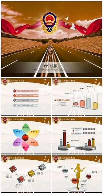 路政公路运输PPT模板