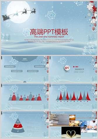 年度工作总结雪花风格PPT模板
