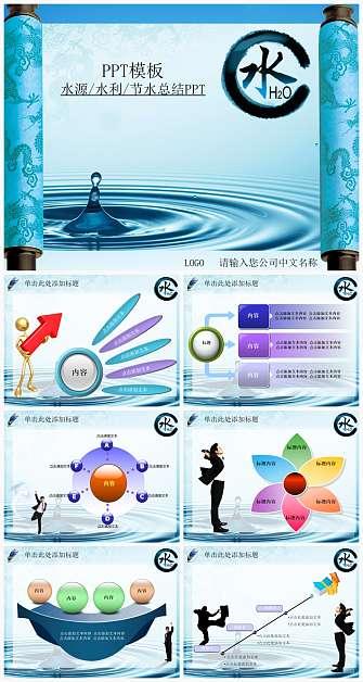 水源水利PPT模板