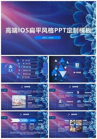 扁平风格互联网PPT模板
