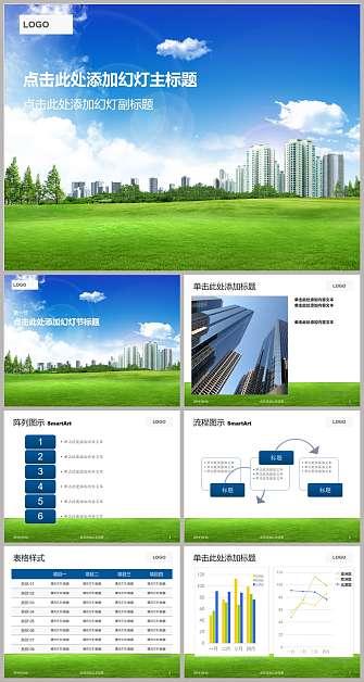 城市风景工作汇报PPT模板