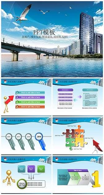 城市发展研究报告PPT模板