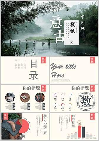 古典意境中国风PPT模板