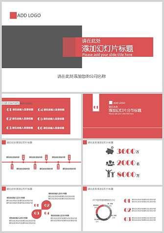 情况介绍红色商务PPT模板