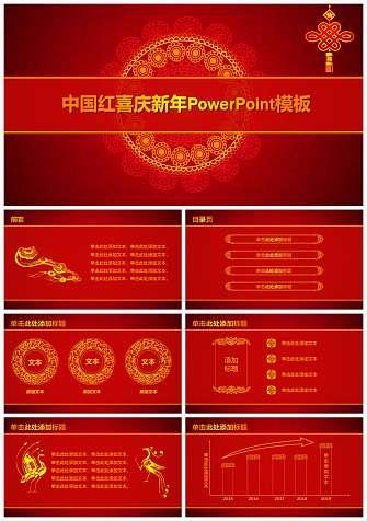 中国红喜庆新年PPT模板