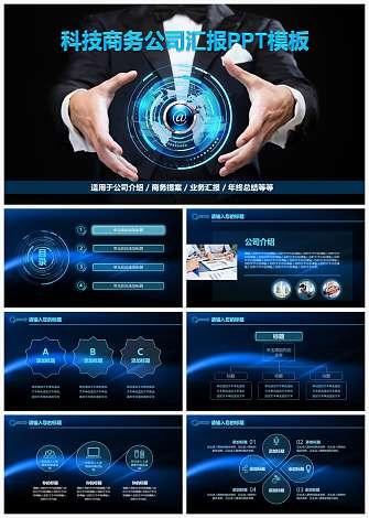 互联网科技公司商务PPT模板