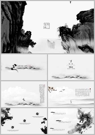中华文化PPT模板