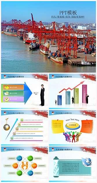 码头集装箱国际贸易PPT模板