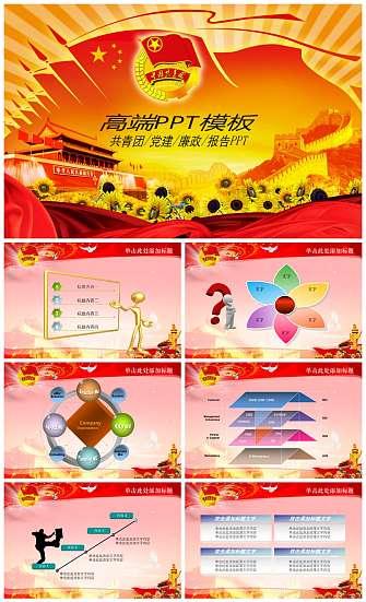 共青团报告PPT模板