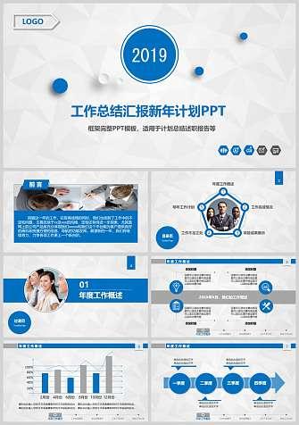 工作总结蓝色商务PPT模板