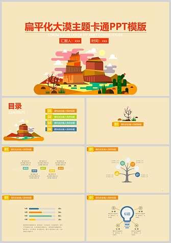 扁平化大漠主题卡通PPT模板