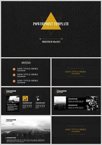 黑色皮质商务PPT模板
