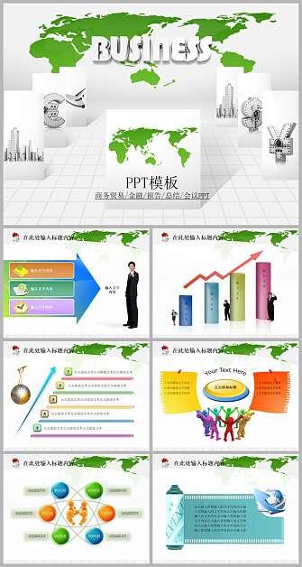 商业贸易PPT模板
