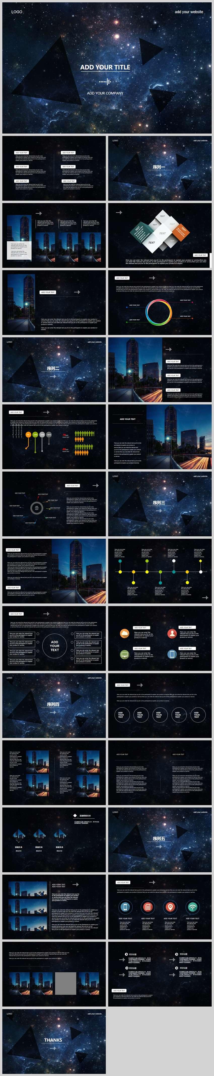 科技类星空背景PPT模板