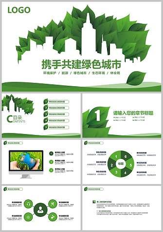携手共建绿色城市PPT模板