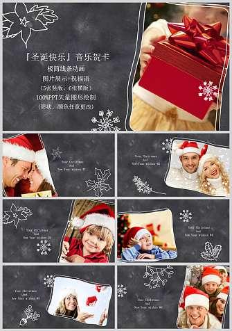 《圣诞快乐》音乐贺卡PPT模板