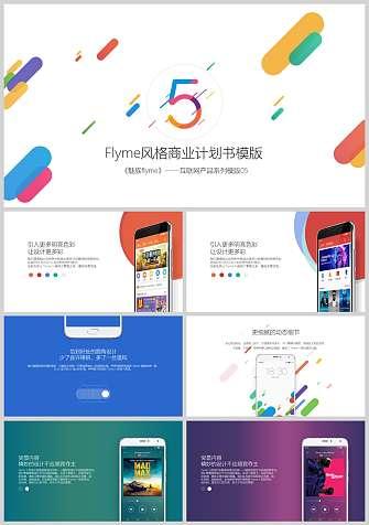 Flyme风格商业计划书PPT模板