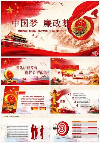 中国梦工会汇报PPT模板