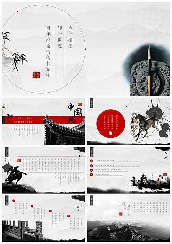 中国风古诗文PPT模板