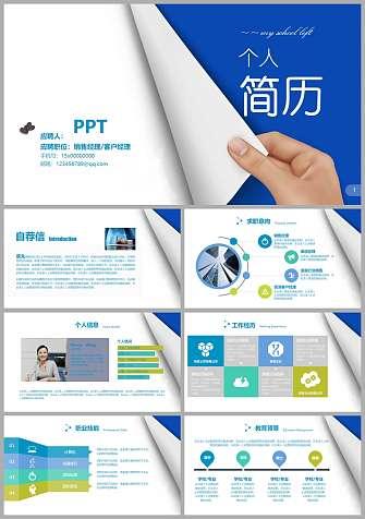 客户经理个人简历PPT模板