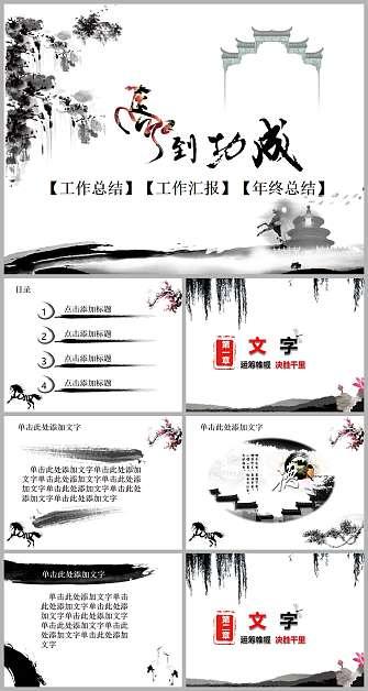 古典中国风年终总结PPT模板