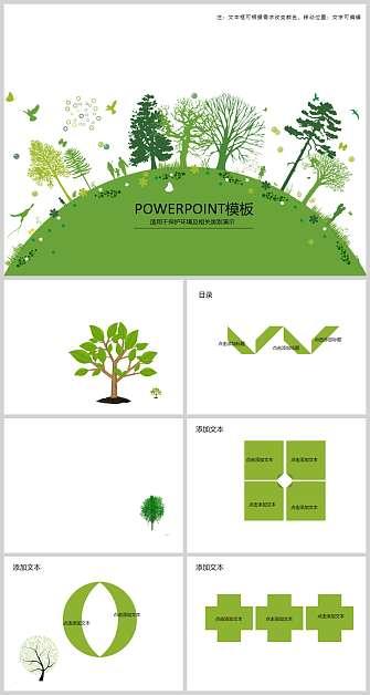 保护环境幻灯片演示PPT模板