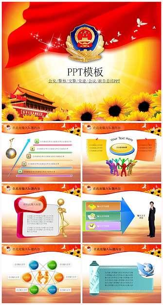 会议报告PPT模板