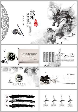中文系古典毕业论文答辩PPT模板