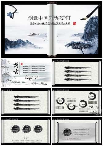 传统文化中国风动态PPT模板