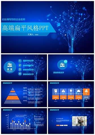 蓝色扁平化互联网PPT模板