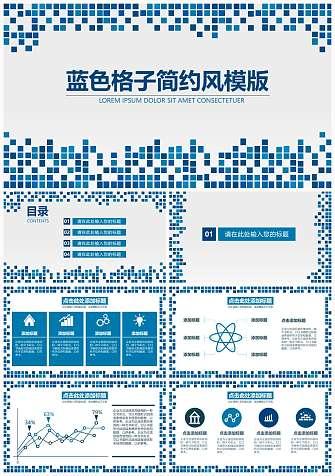 蓝色创意科技PPT模板