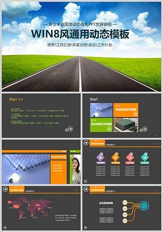 Windows风格动态商务PPT模板